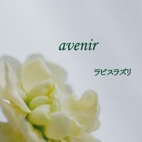 Avenir12cm